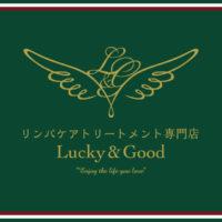岡山駅西口からすぐ奉還町商店街にあるリンパケアトリートメント専門店Lucky&Good